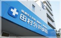 医療法人社団 清惠会 田村外科病院 外観