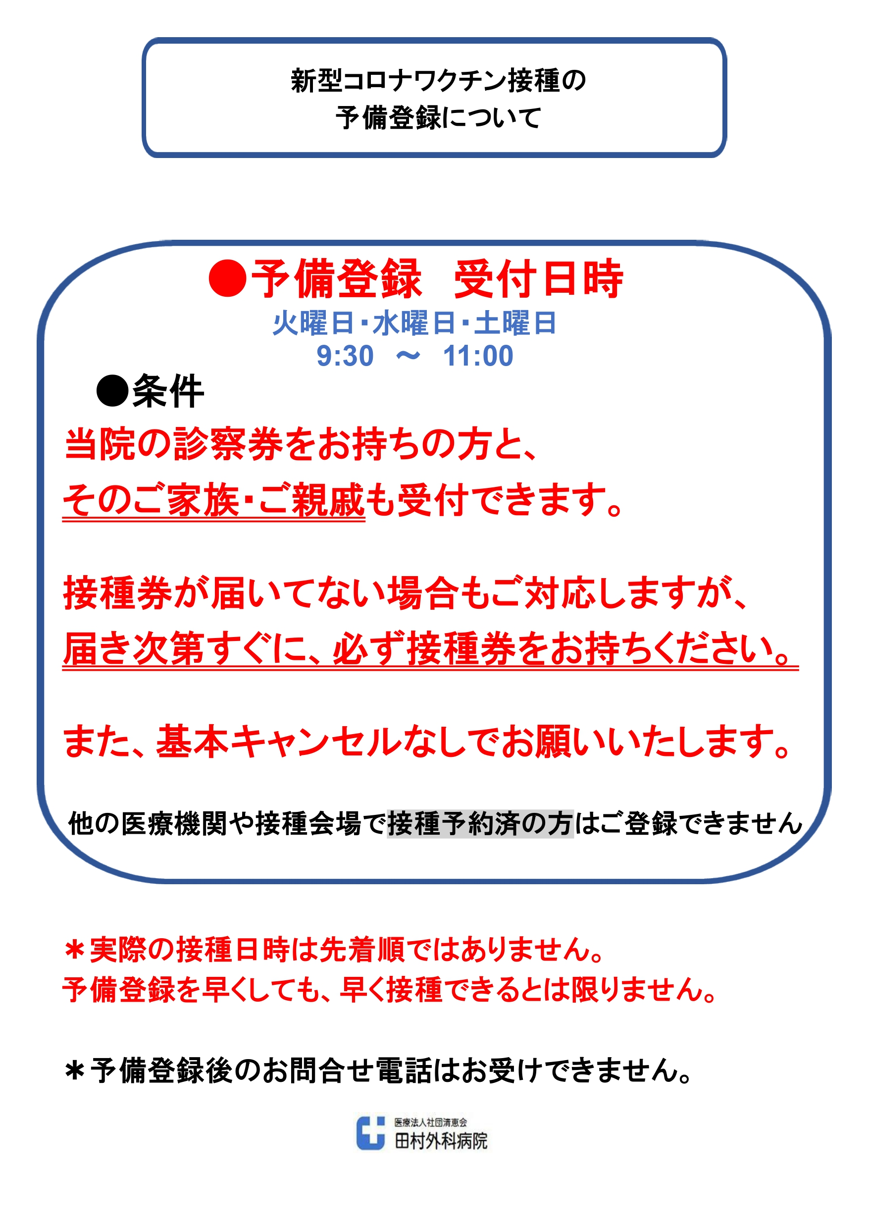 0622_内8_コロナワクチン接種(18歳以上誰でも)_page-0001