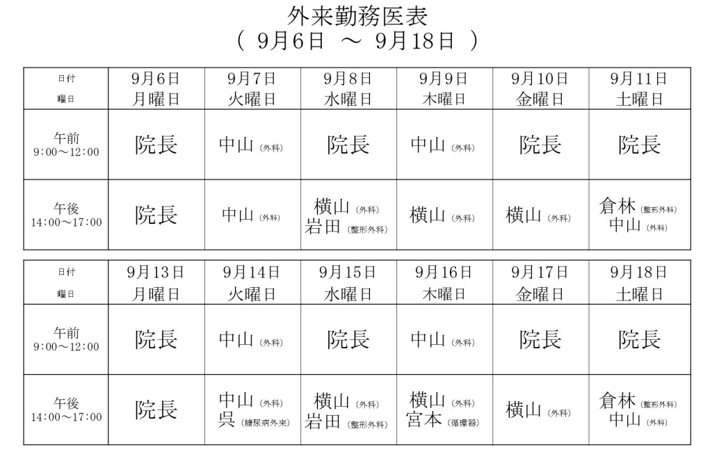 外来勤務医表(2weeks)_page-0001